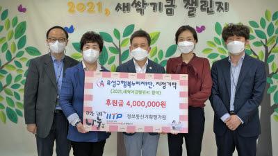 IITP, '2021 새싹기금 챌린지' 기부 참여...학생 자립 돕는 따뜻한 손길