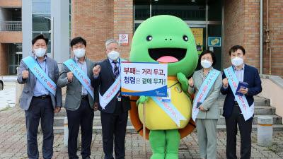 한의학연, 반부패·청렴 및 갑질근절 캠페인 개최