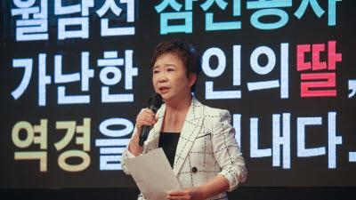 """정미경 """"반드시 이기는 '강철부대' 야당 돼야"""""""
