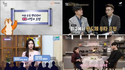 """""""엄지족 MZ세대 사로잡아라""""…한화생명, 유튜브 온에어"""