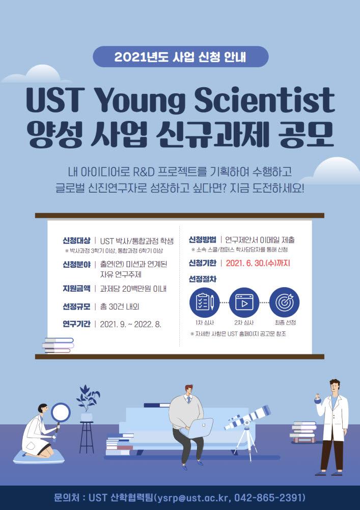 2021 영사이언티스트 양성사업 국문 포스터