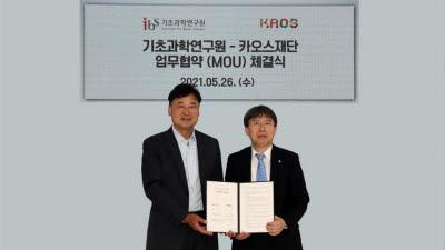 IBS-카오스 재단, 과학 대중화 위해 맞손...기초과학 석학강연 등 공동 개최 나서