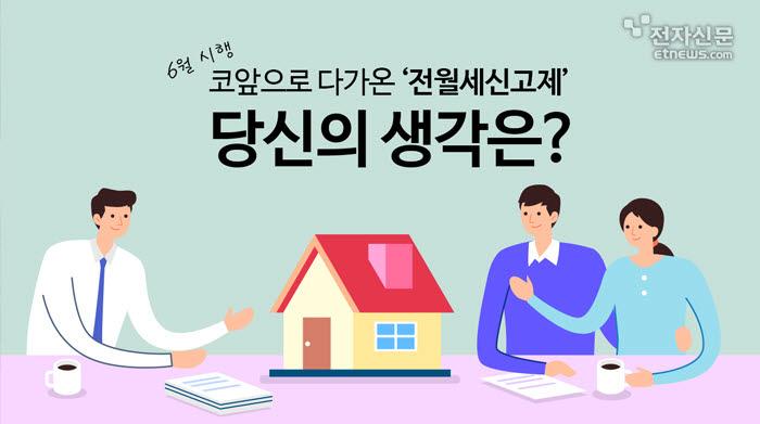 [모션그래픽]6월 시행 코앞으로 다가온 '전월세신고제' 당신의 생각은?