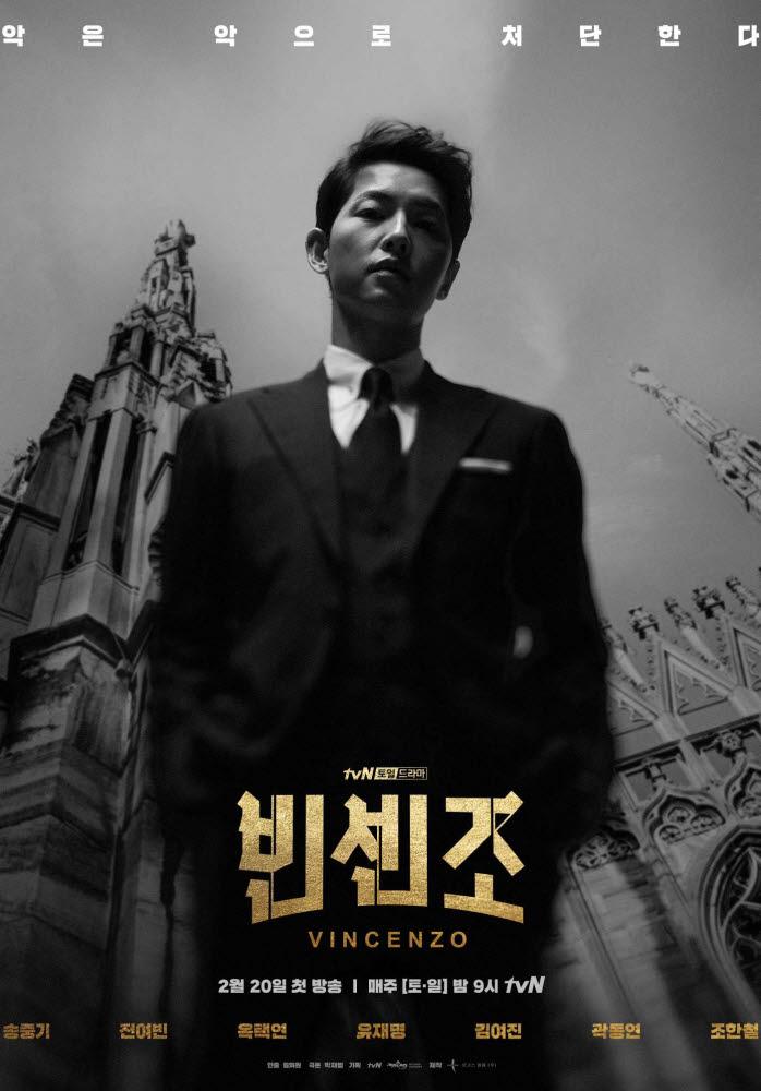 빈센조 공식 이미지 <자료 : tvN 홈페이지>