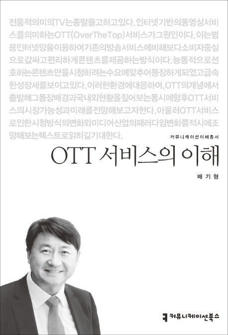OTT 서비스의 이해 책 표지