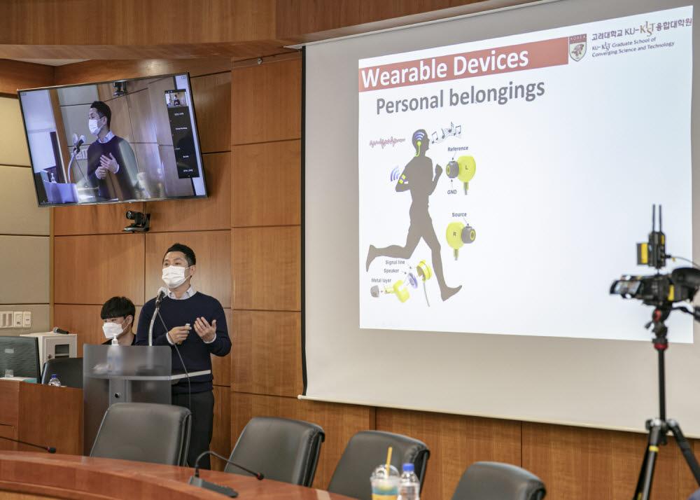 KU-GIST 심포지엄에서 황석원 고려대 KU-KIST융합대학원 교수가 발표를 하고 있다.