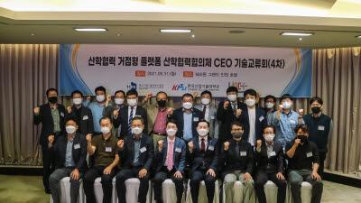 한국산업기술대, 산학협력 플랫폼사업 교류회 개최