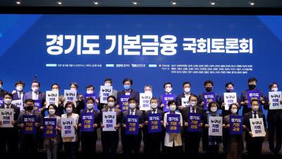 """닻올린 이재명표 '기본대출'…""""누구나 1000만원 2.8% 금리로"""""""
