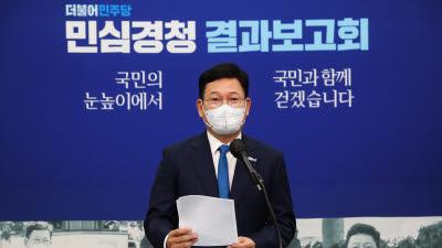 국민소통-민심경청 결과 보고하는 송영길 대표