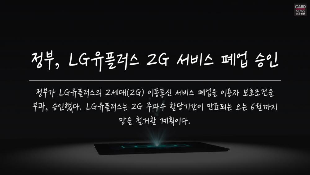[카드뉴스]굿바이 '2G'