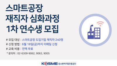 중진공, 스마트공장 재직자 심화과정 1차 연수생 모집