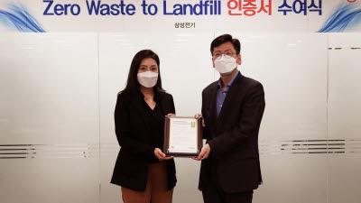 삼성전기 부산사업장, '폐기물 매립 제로' UL 인증