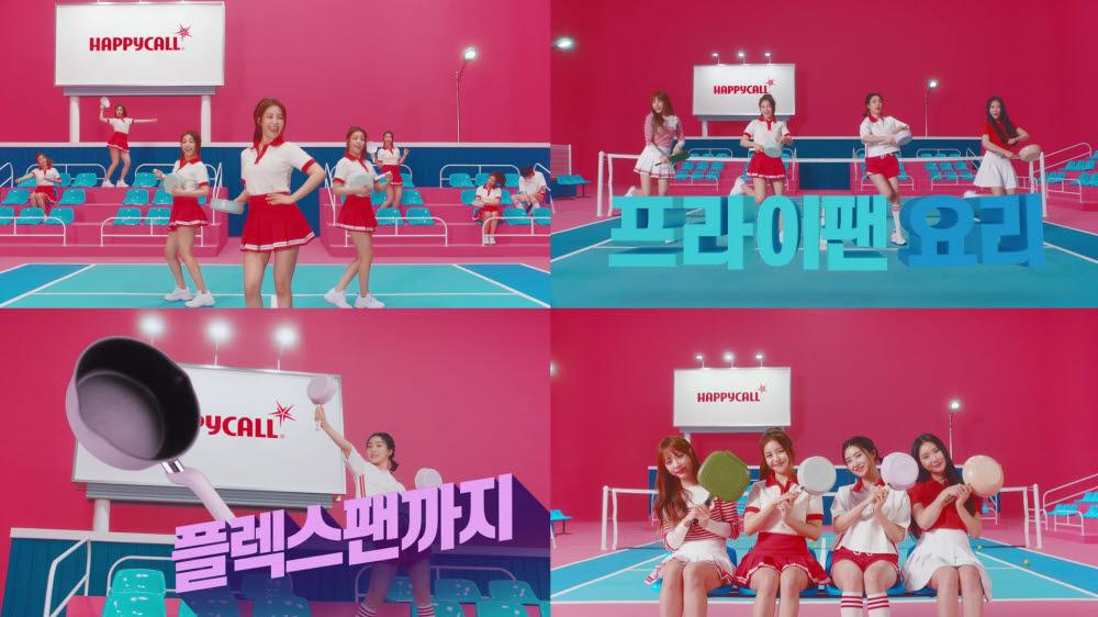 해피콜, 브레이브걸스와 함께한 광고 온에어…대한민국 팬심저격 브랜드 캠페인 진행.
