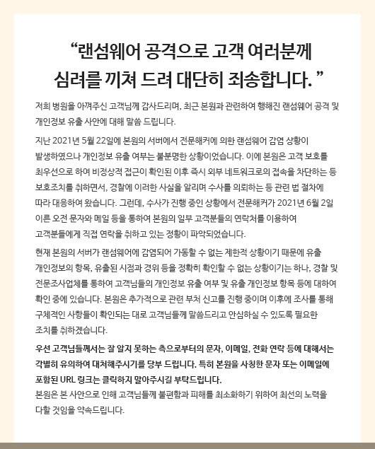 서울 강남에 위치한 바노바기 성형외과가 랜섬웨어 감염과 관련해 공지한 안내문. 바노바기 성형외과 홈페이지 캡처