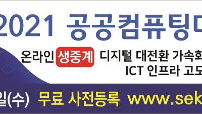 DX 컴퓨팅장비 라인업…공공컴퓨팅마켓, 23일 온라인 개최