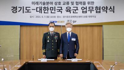 경기도, 육군과 스마트 국방 체계 구축 '맞손'