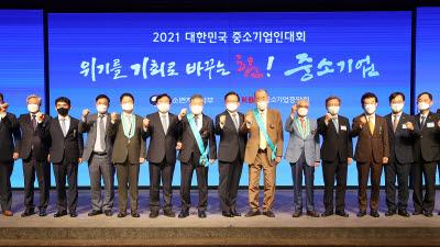 중소기업인 격려, 포상을 위한 '대한민국 중소기업인대회'