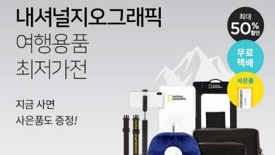 CU, 모바일 앱에서 '내셔널지오그래픽' 여행용품 판매
