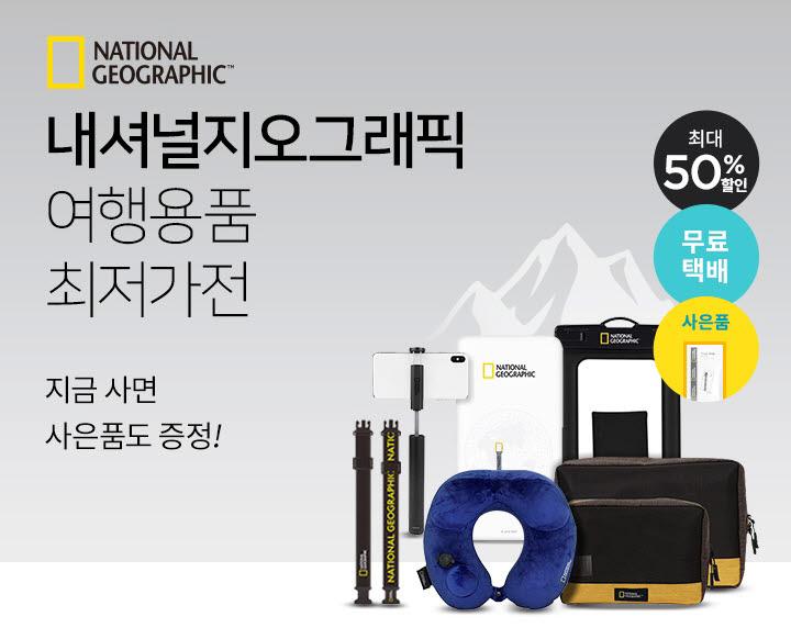 CU 내셔널지오그래픽 여행용품 판매