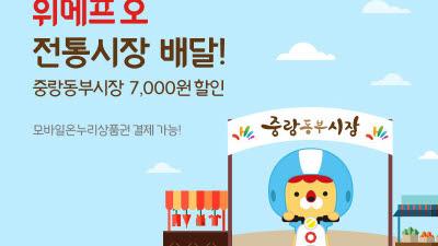 """""""중랑동부시장 맛집 주문하세요""""...위메프오, 전통시장 배달 개시"""