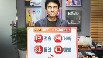 윤석암 SK스토아 대표, '어린이 교통안전 릴레이 챌린지' 참여