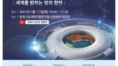 방사광가속기 소통의 장 마련...KBSI, 방사광가속기 국제콘퍼런스 10일 개최