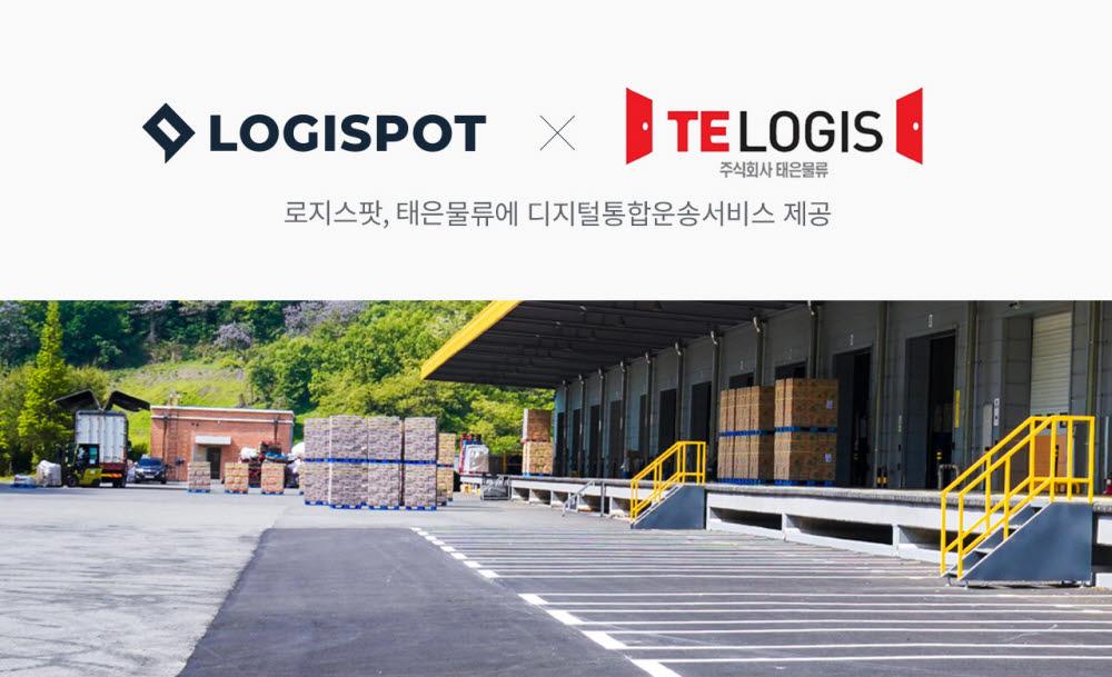 로지스팟-태은물류, '디지털 통합 운송 서비스 파트너십' 체결