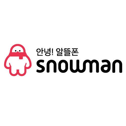 스노우맨 알뜰폰