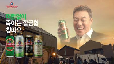 칭따오, 2021 광고 캠페인 '죽이는 깔끔함' 유튜브 조회수 1000만 돌파