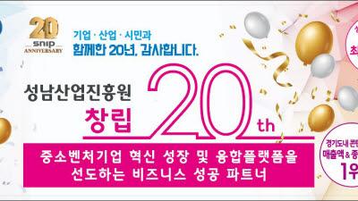 성남산업진흥원, 창립 20주년...중소 벤처 성공 파트너로 '우뚝'