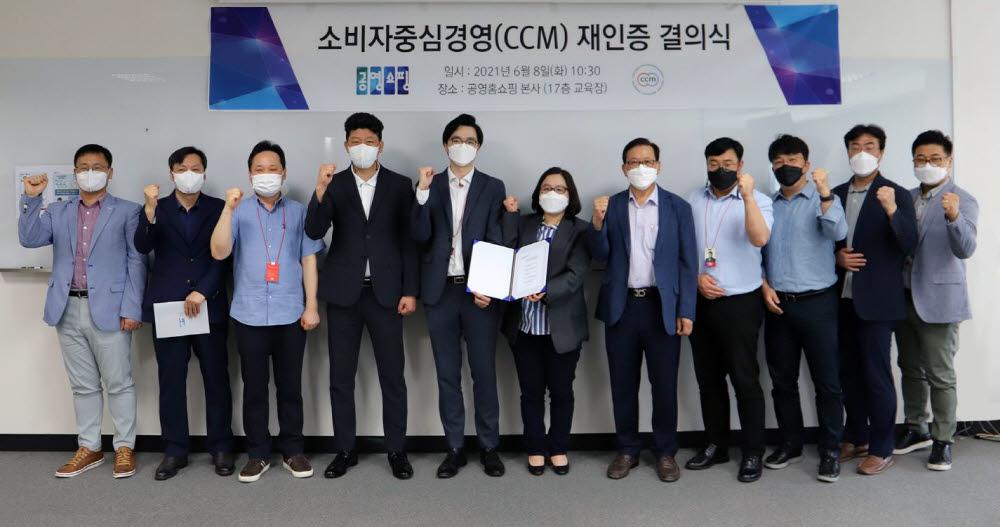 박진상 공영쇼핑 대표이사 직무대행(오른쪽 다섯 번째) 및 주요 임직원들이 소비자중심경영(CCM) 재인증 결의식 후 기념촬영했다.
