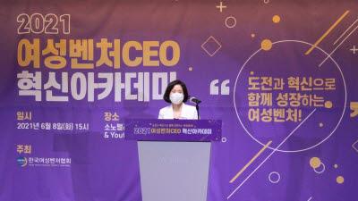 """여성벤처협회, '여성벤처CEO 혁신아카데미' 개최…""""대변혁의 시기, 위기를 기회로"""""""