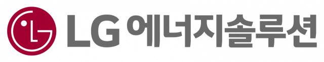 LG엔솔, 상장예비심사 신청서 제출…연내 코스피 입성