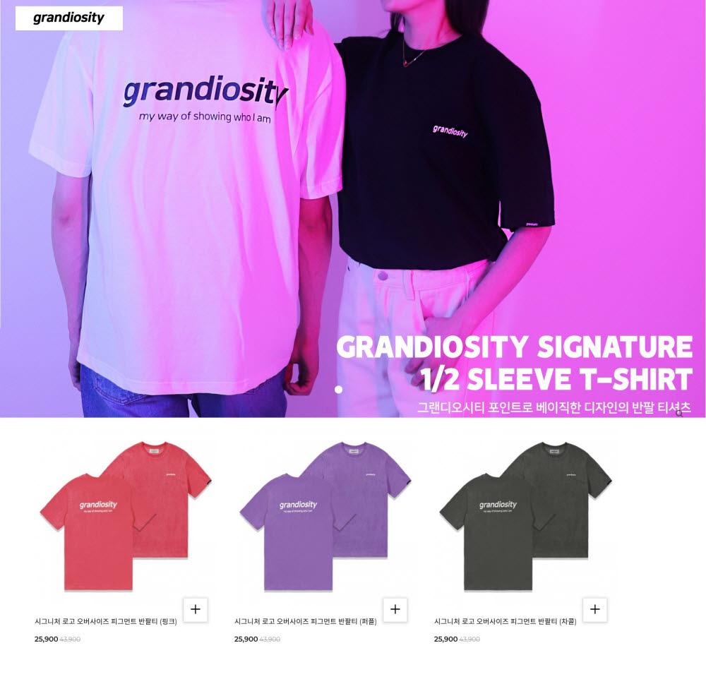 그랜디오시티 쇼핑몰 홈페이지