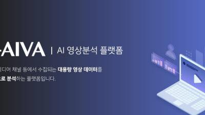 씨이랩, '국민안전 신속대응 사업' 참여