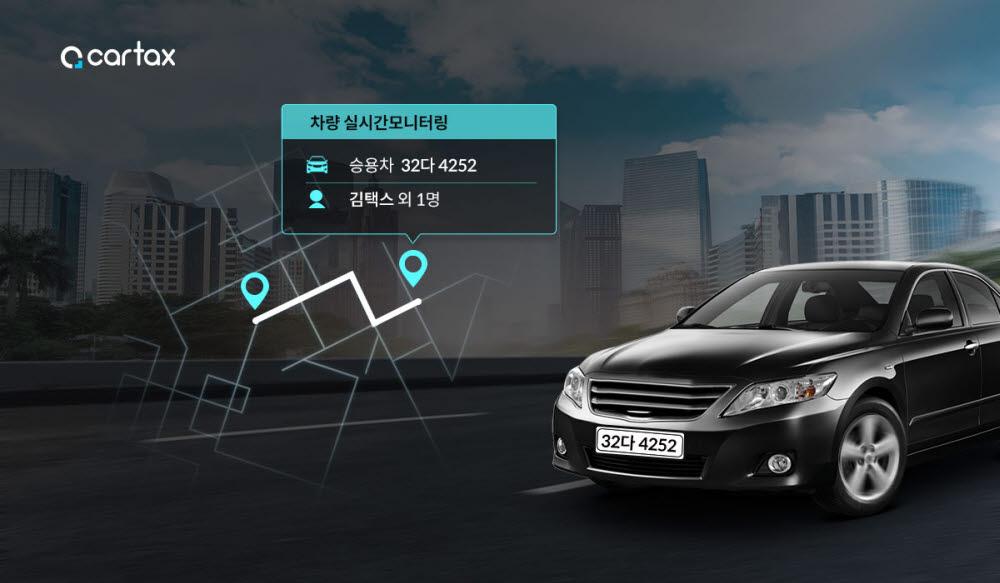 차량운행일지 카택스, 스마트폰 기반 실시간 차량 관제 정식 런칭