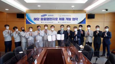 원자력연, 삼성중공업과 '원자력 추진선' 개발 맞손