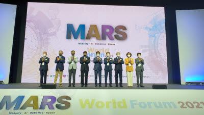 대전시-한컴그룹, 제1회 MARS 월드포럼 개최...모빌리티, AI, 로봇 등 세계 석학 비전 모색