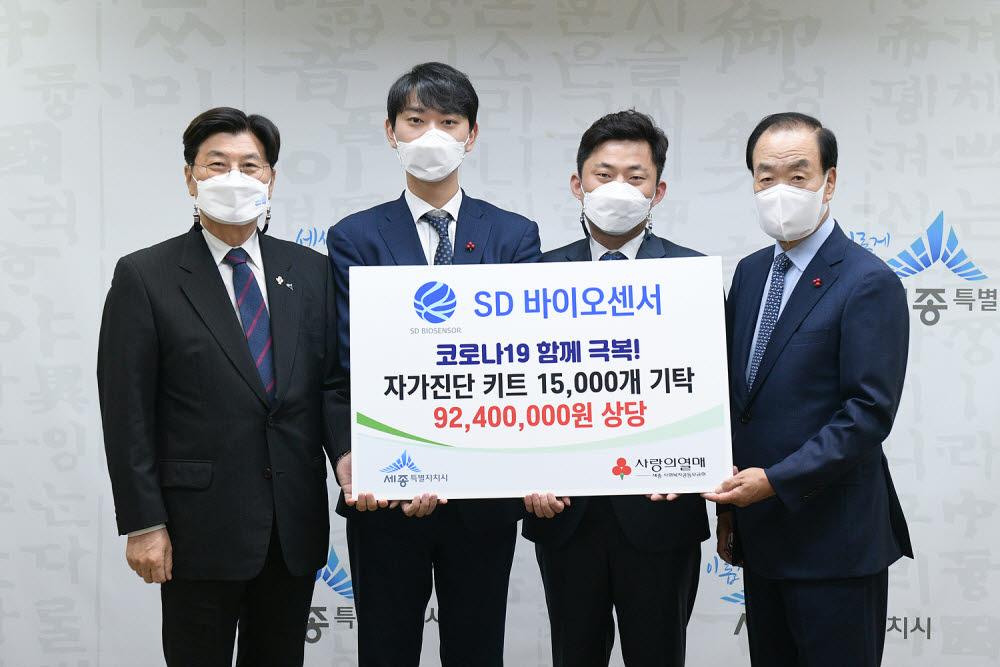 체외 진단기 개발회사인 SD바이오센서(대표 이효근·허태영)는 9일 세종시에 코로나19 자가검사키트 1만 5000개를 기탁했다. 사진출처=세종시