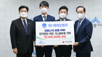 SD바이오센서, 자가검사키트 1만 5000개 세종시 기탁