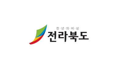 전북도, 120억대 연구개발사업 공모 선정 '쾌거'