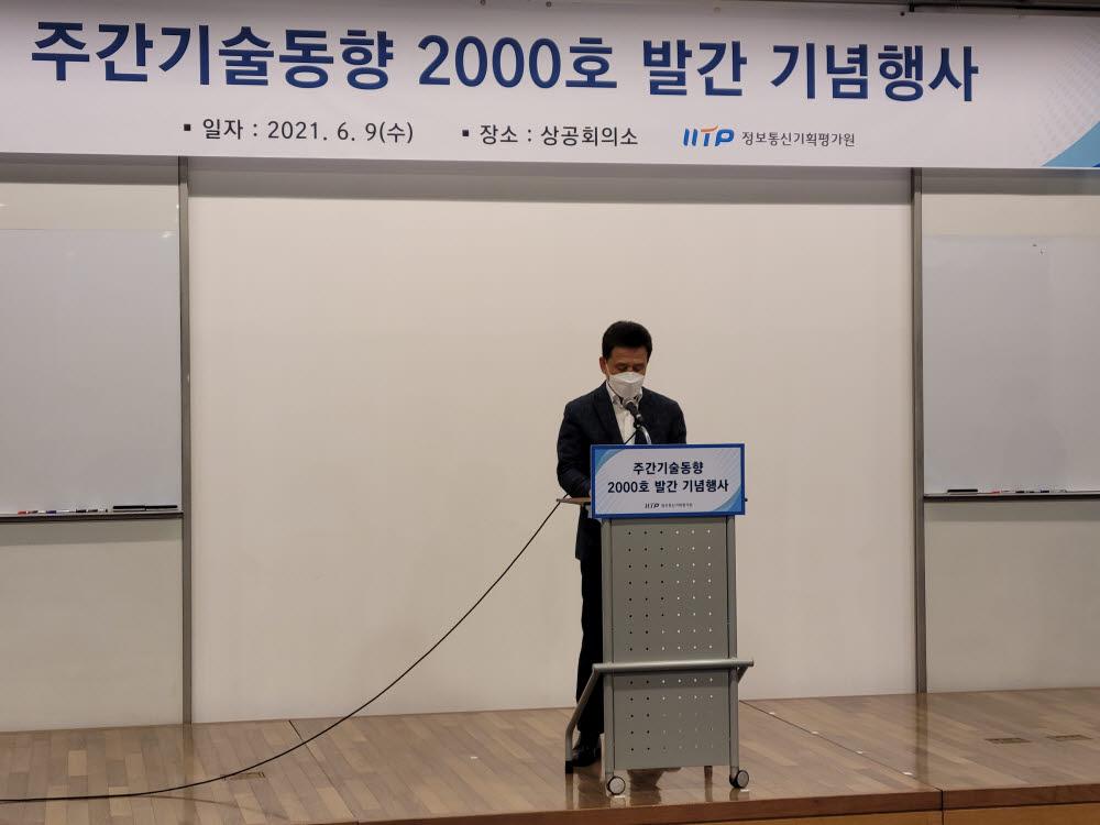 주간기술동향 2000호 발간 기념행사에 앞서 환영사 중인 전성배 IITP 원장.