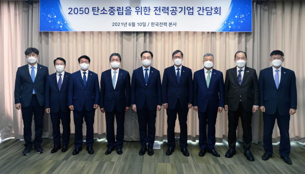 문승욱 산업통상자원부 장관(왼쪽 다섯 번째), 정승일 한국전력공사 사장(왼쪽 네 번째), 정재훈 한국수력원자력 사장(왼쪽 여섯 번째)과 전력공기업 사장단들이 나주 한국전력공사 본사 대회의실에서 10일 열린 2050 탄소중립을 위한 전력공기업 간담회에서 기념촬영했다.