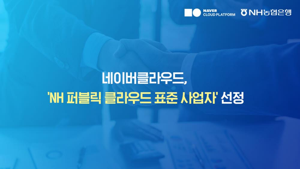 네이버클라우드, 'NH 퍼블릭 클라우드 표준 사업자' 선정