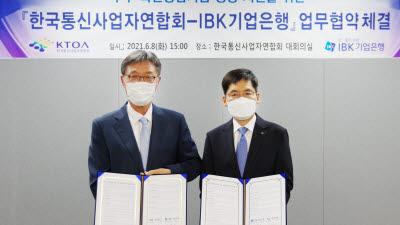 IBK기업銀·KTOA, 우수 혁신창업기업 성장 지원 위한 업무협약 체결