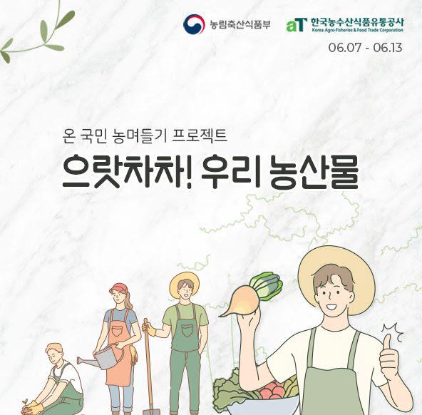 G마켓·옥션 으랏차차! 우리 농산물 기획전