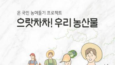 """""""비대면 시골장터 열린다""""…G마켓·옥션, '으랏차차! 우리 농산물' 기획전"""