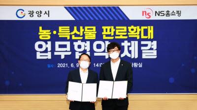 NS홈쇼핑, 광양시와 농특산물 발굴·판로확대 협력
