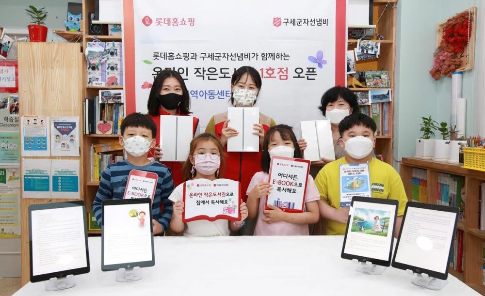 롯데홈쇼핑은 9일 코로나19로 문화 혜택을 누리기 어려워진 지역 아동들에게 비대면 학습을 지원하는 온라인 작은도서관을 오픈했다.