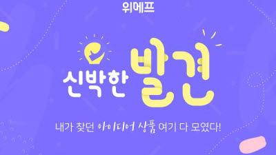 """""""신박한 상품만 골라 큐레이션""""...위메프, '발견' 정식 서비스"""